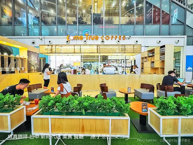 成真咖啡 台中 新時代店 美食 餐廳