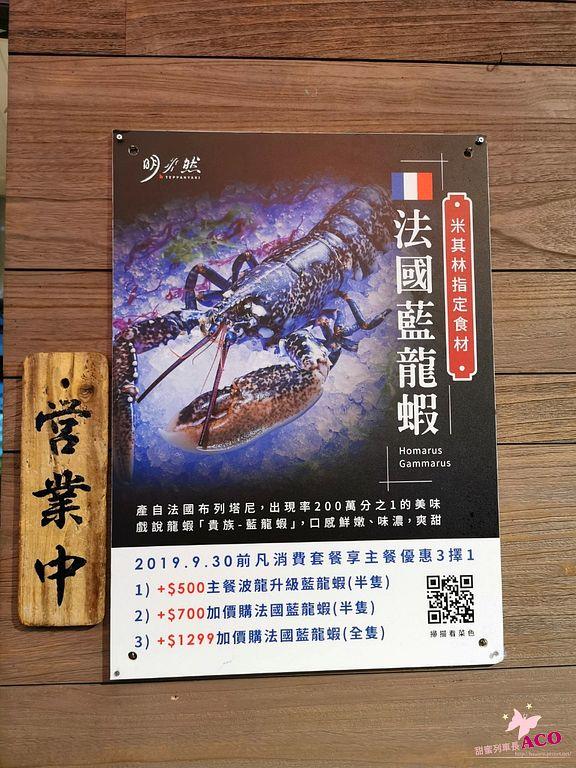 台北鐵板燒 明水然62
