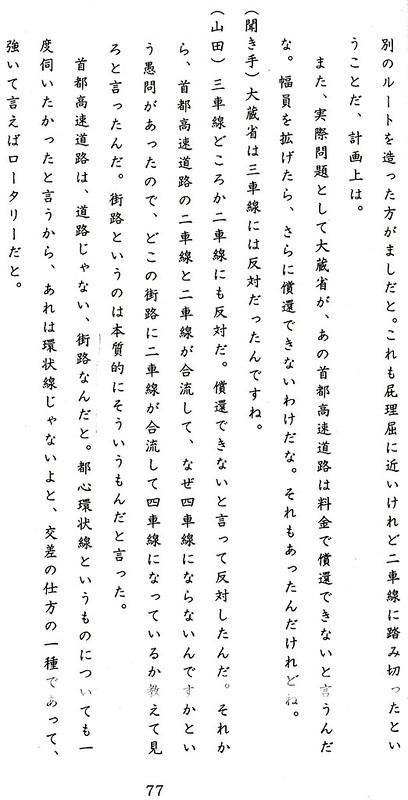 古市憲寿氏東京五輪負の遺産 (1)