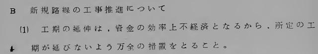 新幹線工期 (1)