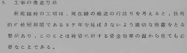 新幹線工期 (2)