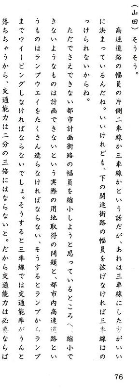 古市憲寿氏東京五輪負の遺産 (2)