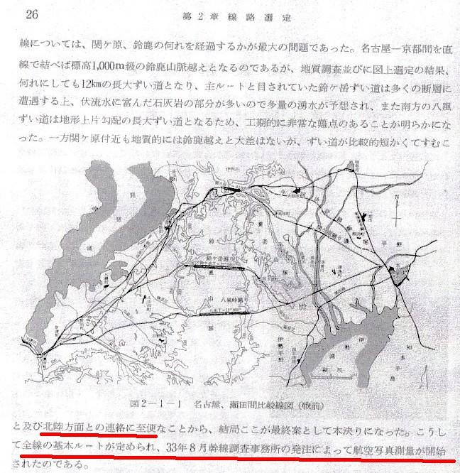 東海道新幹線が鈴鹿峠を通らない理由