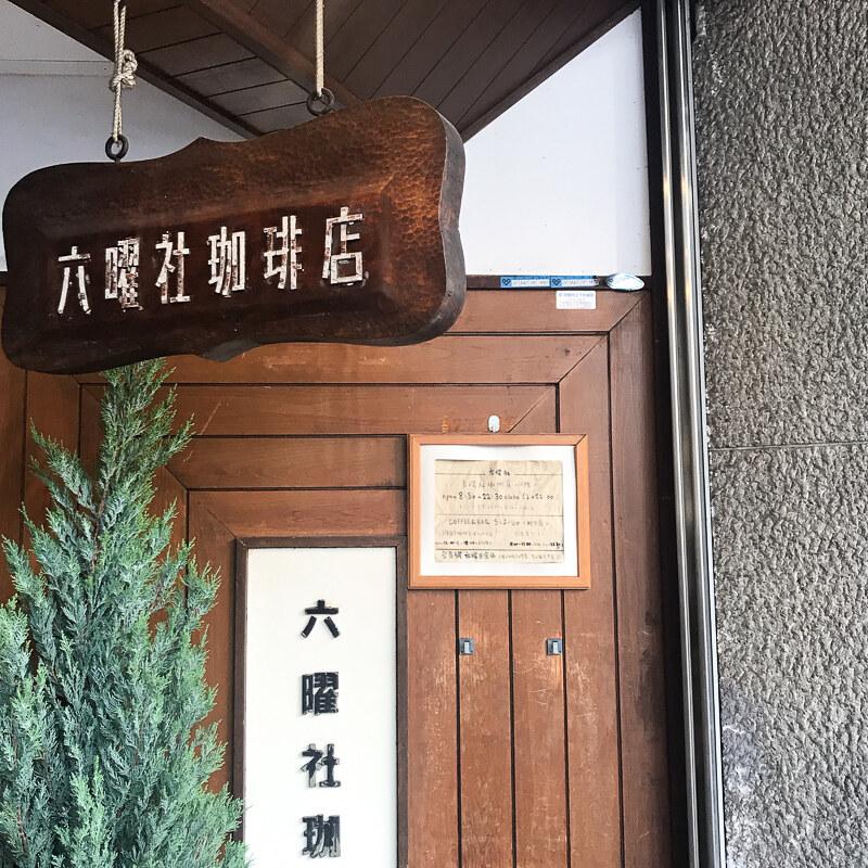 rokuyousha9