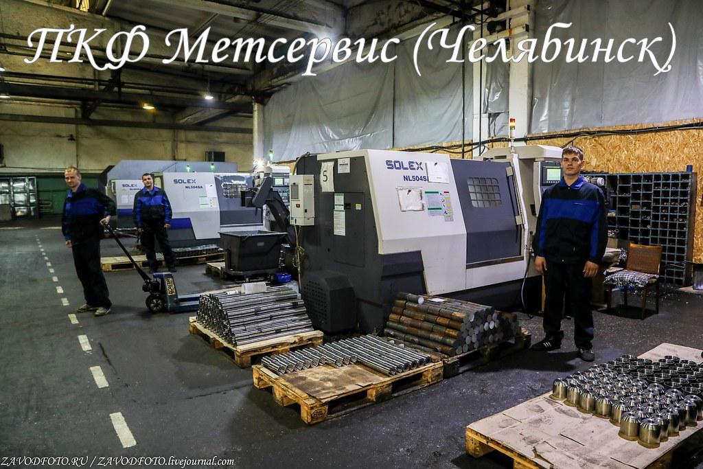 ПКФ Метсервис (Челябинск)