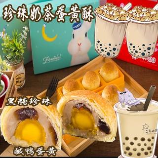 精緻禮盒 珍珠奶茶蛋黃酥