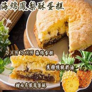 精緻禮盒 海綿鳳梨酥蛋糕