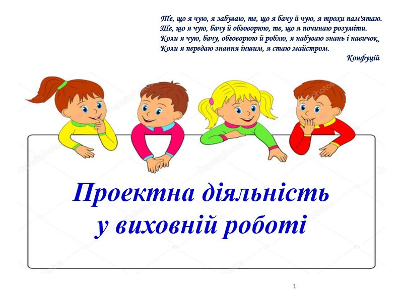 М/О вихователів 1-9 класів