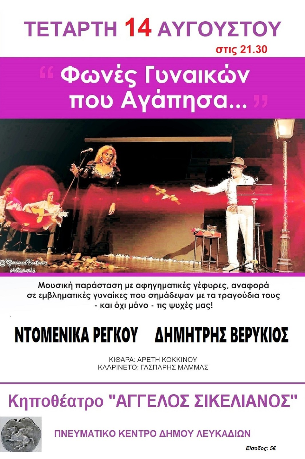 Afisa_FonesGynaikonPouAgapisa ΛΕΥΚΑΔΑ 2019