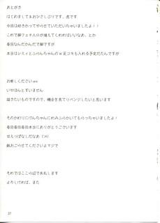 [Sweet Milk Shake(tora)] →↓+K東方紅魔脚 (Touhou Project)