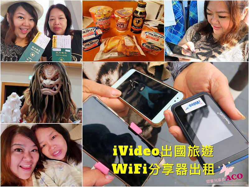 iVideo出國旅遊WiFi分享器出租1