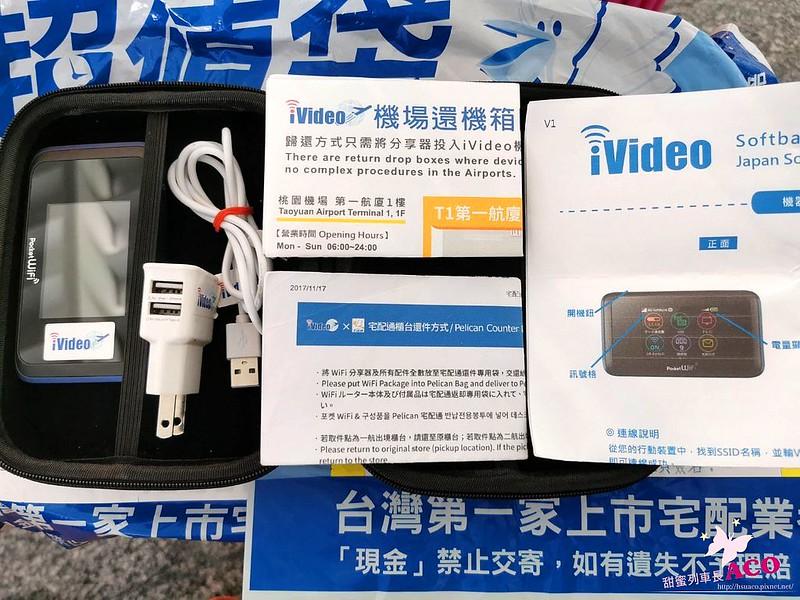 iVideo出國旅遊WiFi分享器出租17