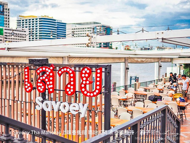 savoey tha maharaj 上味泰餐館 瑪哈拉碼頭 泰國曼谷