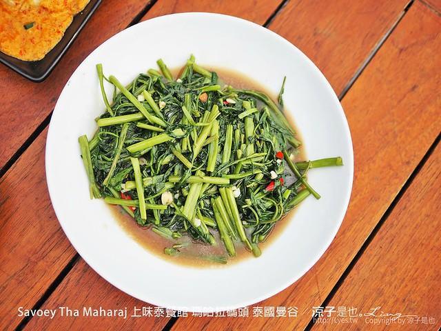 24 tha maharaj 泰國曼谷 savoey 上味泰餐館 瑪哈拉碼頭