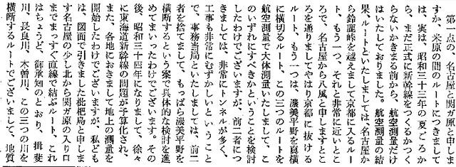 東海道新幹線鈴鹿峠を止めて関ケ原経由にした理由