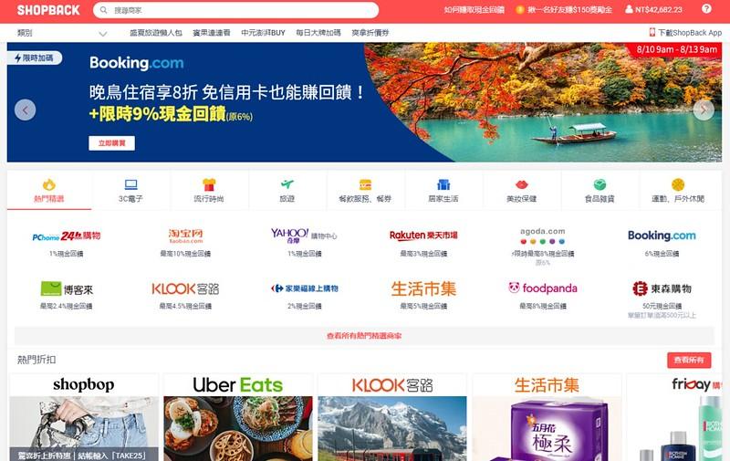 screenshot-www.shopback.com.tw-2019.08.14-03_54_08
