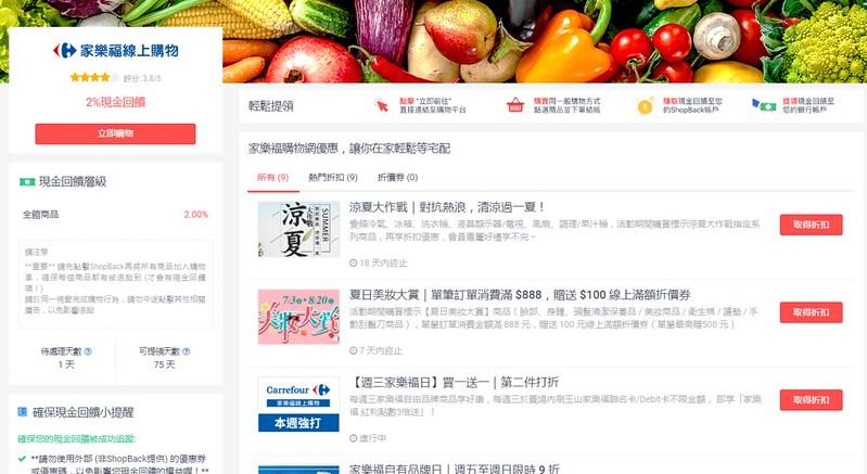 screenshot-www.shopback.com.tw-2019.08.14-04_06_24