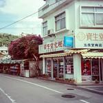 資生堂化粧品 Konica Off-Road Zoom 28-56 / Kodak 5207 V3 250D Nago, Okinawa, Japan