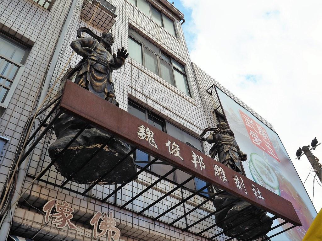 中西區魏俊邦雕刻社 (1)