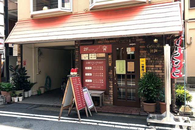 暑いので「神戸一」(神戸・JR兵庫駅山側)