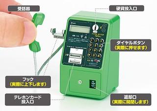 讓你回想起拿起話筒、投幣打電話的記憶! T-ARTS【NTT東日本 公共電話轉蛋收藏】NTT東日本 公衆電話ガチャコレクション