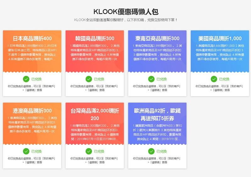 FireShot Capture 563 - KLOOK機會命運大富翁!萬元現金周周抽 - KLOOK客路 - www.klook.com