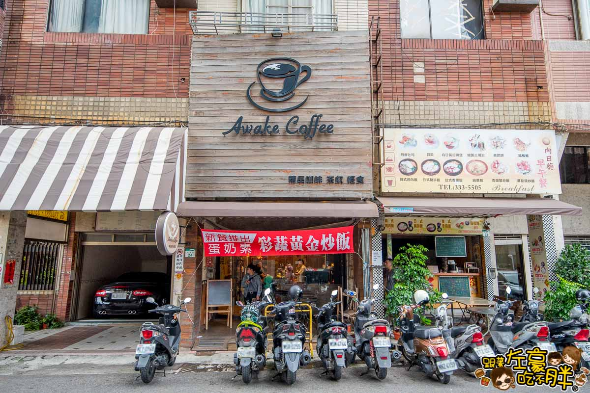 awake coffee前鎮店-2