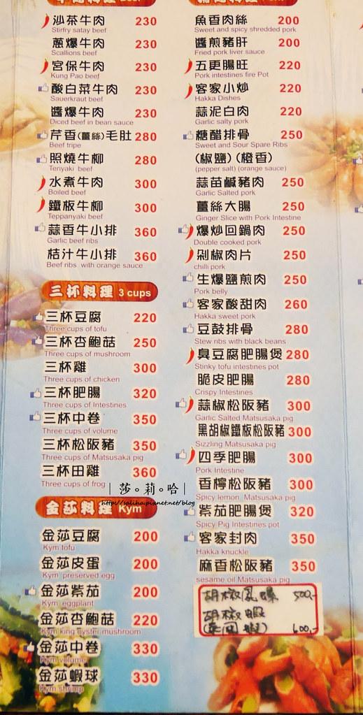 台北公館好吃熱炒庭園餐廳推薦享你好酒不見菜單價位訂位menu (2)