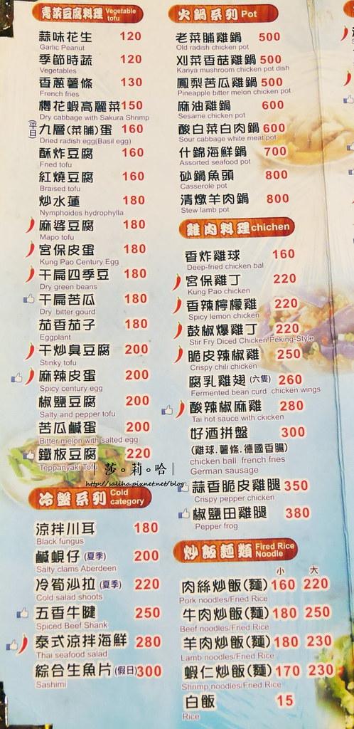 台北公館好吃熱炒庭園餐廳推薦享你好酒不見菜單價位訂位menu (1)