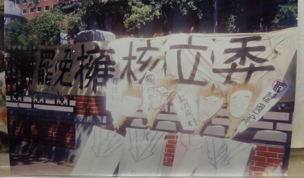 台灣環保聯盟1994年連署老照片重現當年罷韓場景。(圖片由記者翻拍)