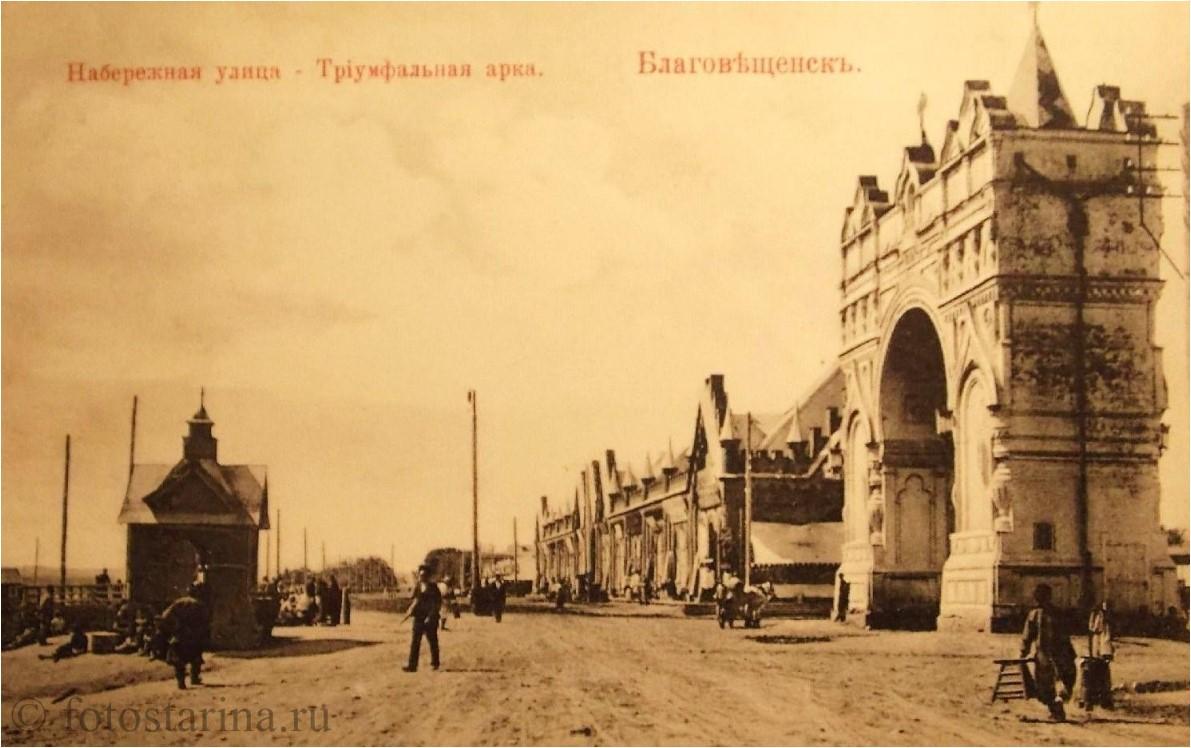 21. 1891. Благовещенск. Триумфальная арка, воздвигнутая в честь визита цесаревича