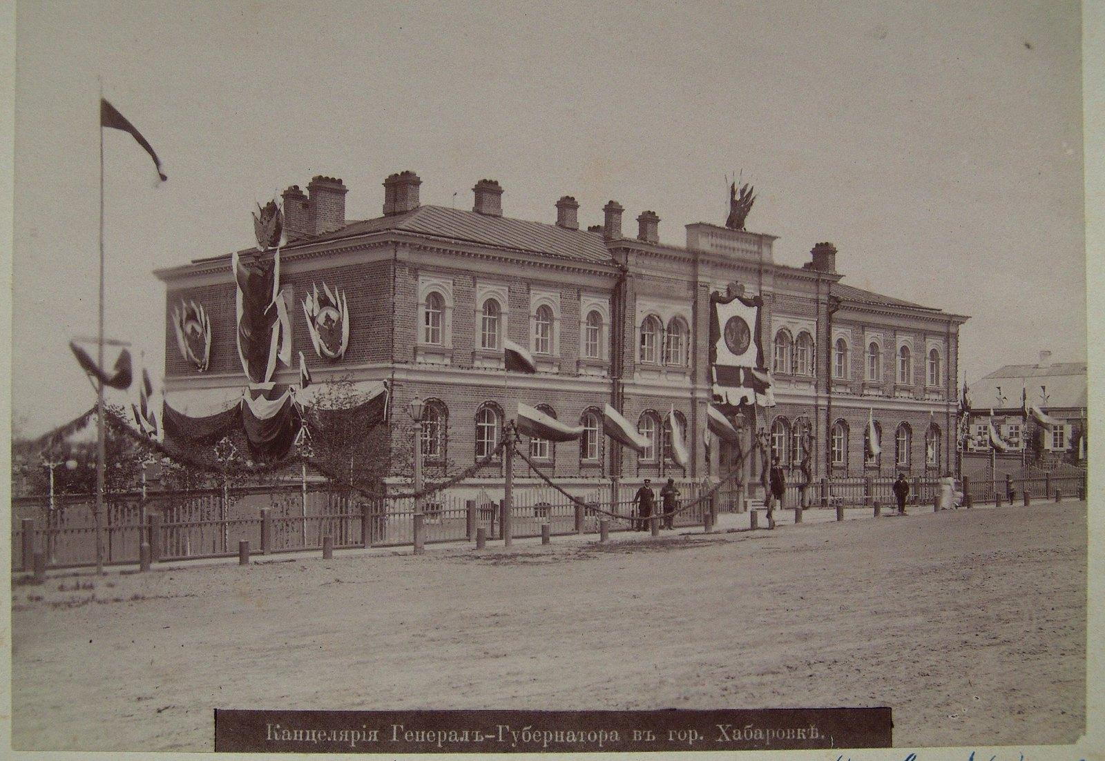 06. 1891. Хабаровка. Канцелярия генерал-губернатора