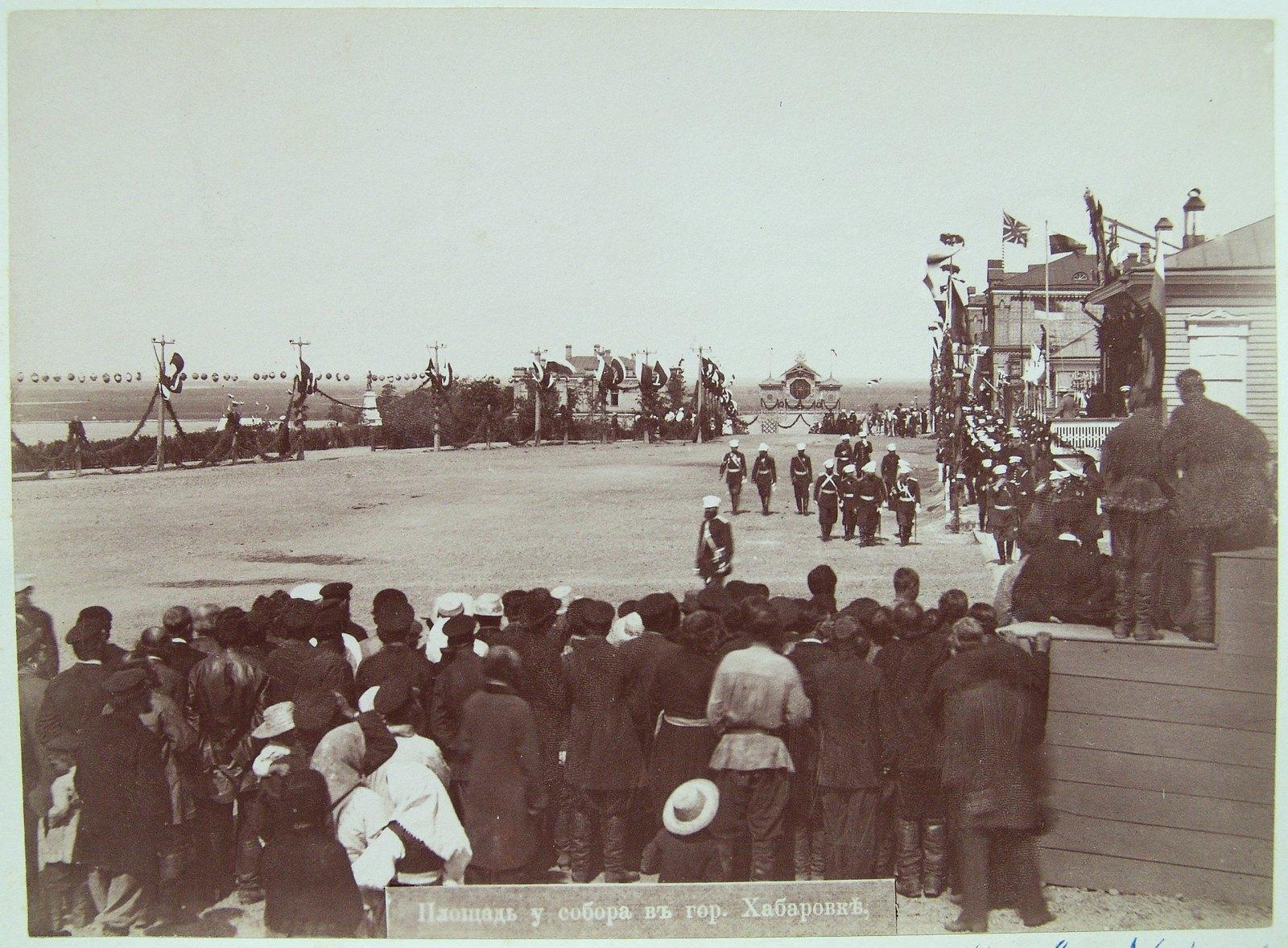 04. 1891. Хабаровка. Встреча цесаревича на Соборной площади