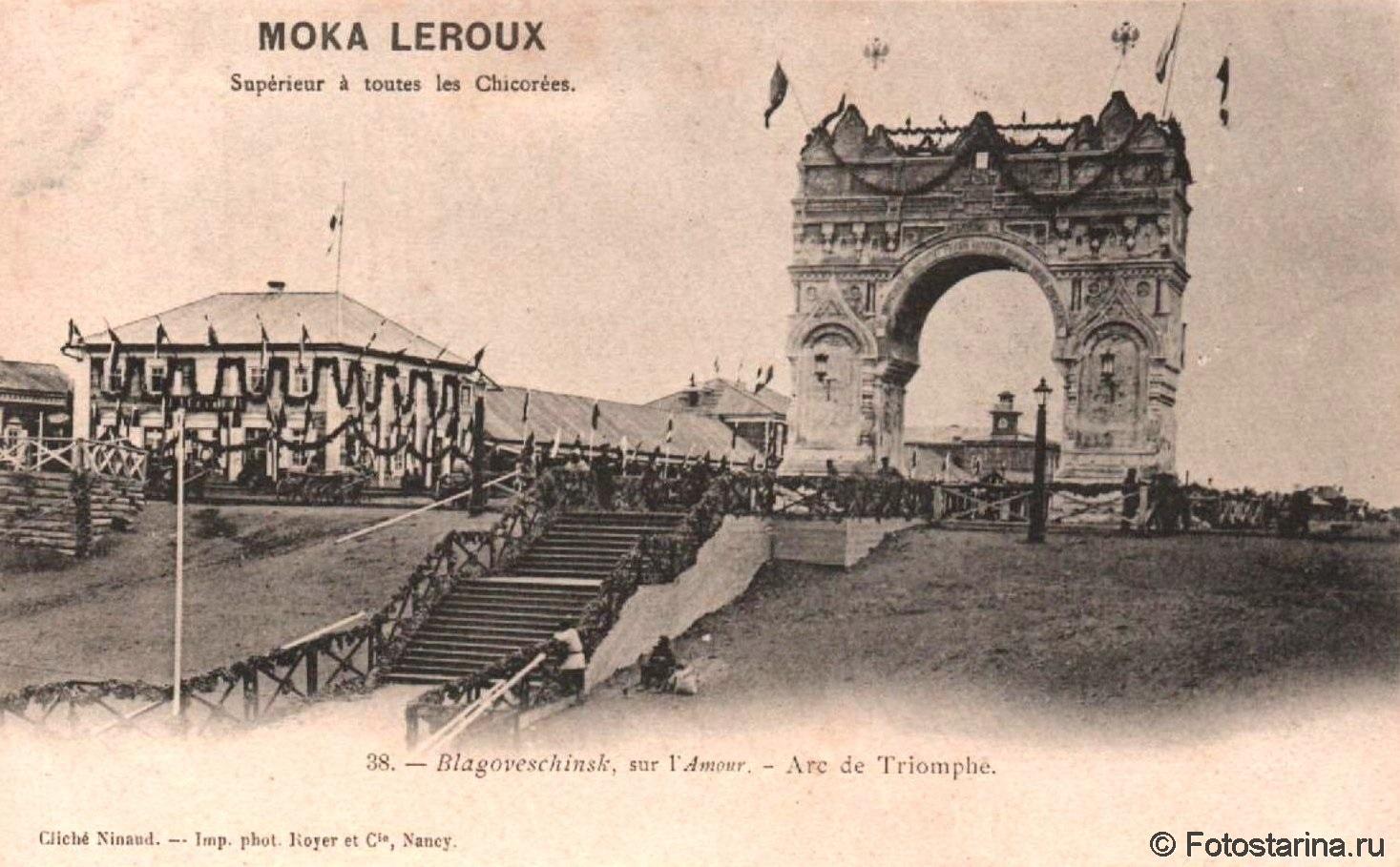 20. 1891. Благовещенск. Триумфальная арка, воздвигнутая в честь визита цесаревича. 4 июня.