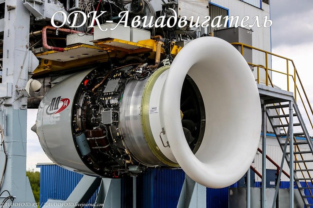 ОДК-Авиадвигатель