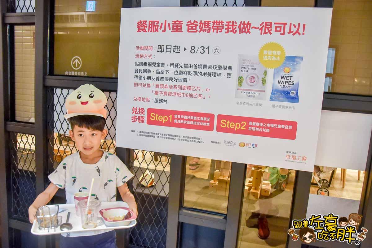 奇美食品 幸福工廠(台南觀光工廠)-79
