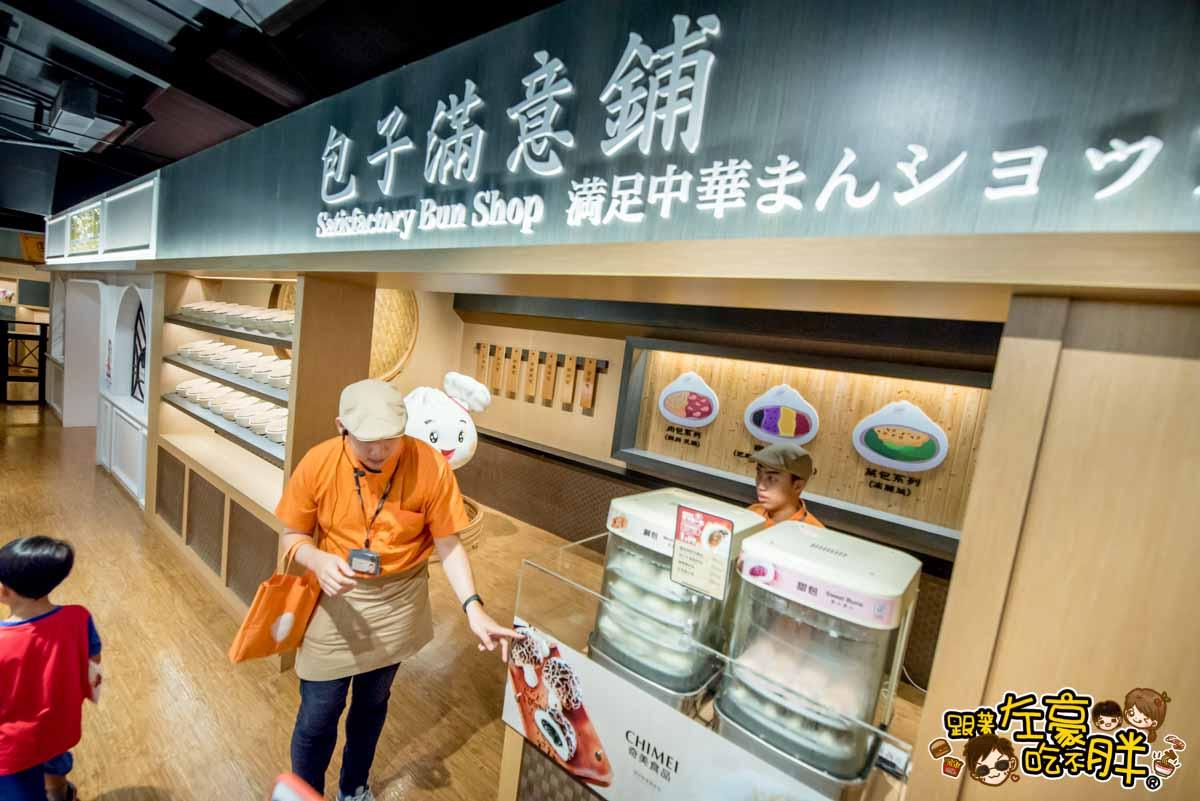 奇美食品 幸福工廠(台南觀光工廠)-42