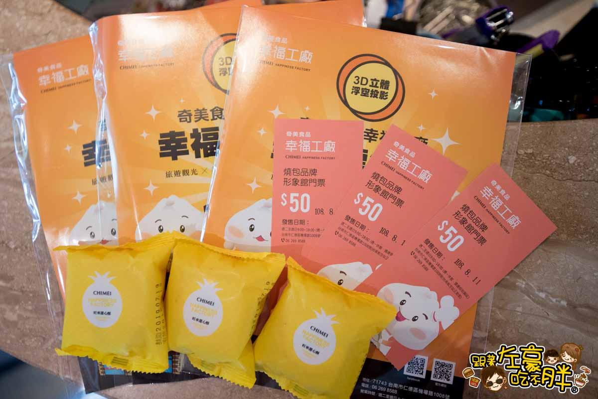 奇美食品 幸福工廠(台南觀光工廠)-22