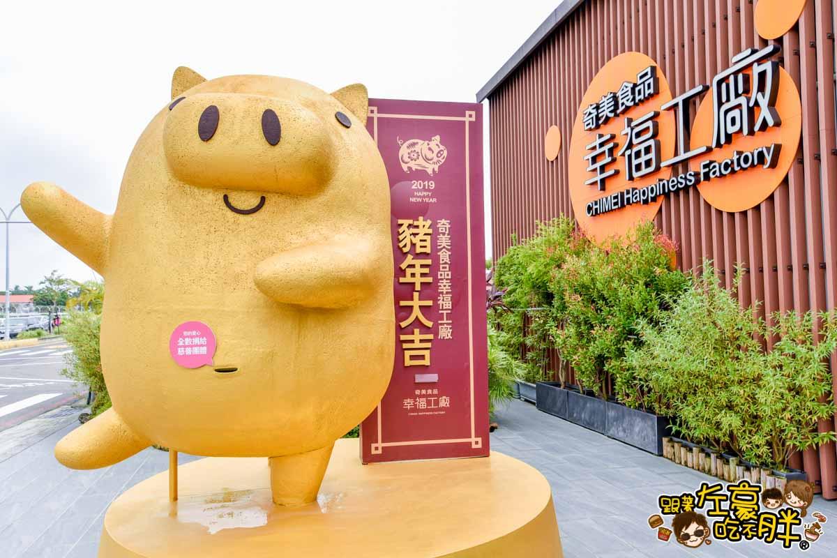 奇美食品 幸福工廠(台南觀光工廠)-1