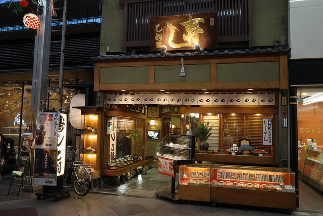 酷暑の京都旅(3)〜「乙羽」で京風寿司(新京極)