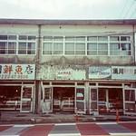 鮮魚店 Konica Off-Road Zoom 28-56 / Kodak 5207 V3 250D Nago, Okinawa, Japan