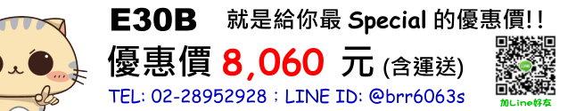 price-e30b