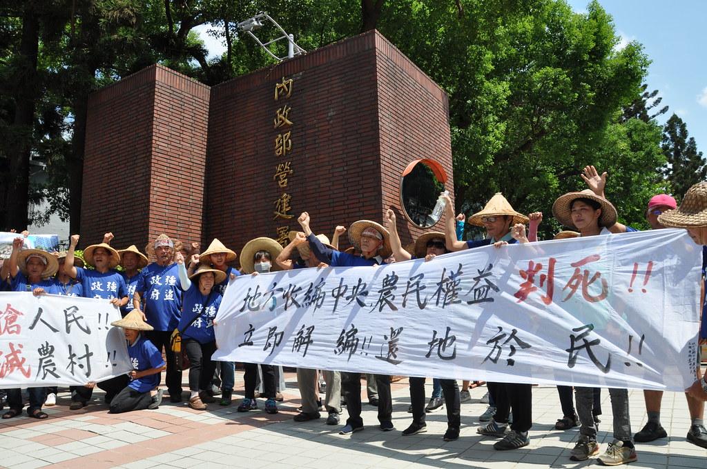 竹東二重里地主權益自救會於營建署外抗議