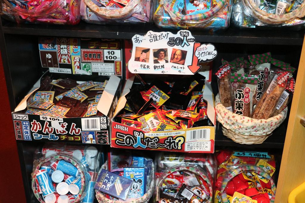 京都 駄菓子 バー