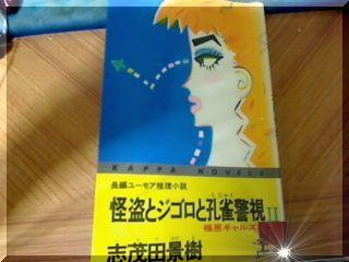 志茂田景樹「怪盗とジゴロと孔雀警視2」