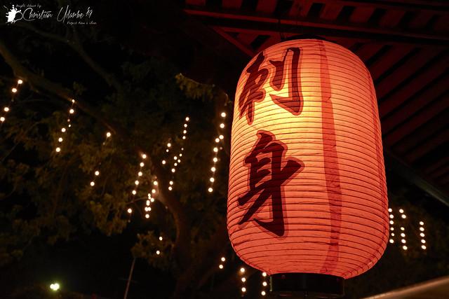 Sashimi Lantern