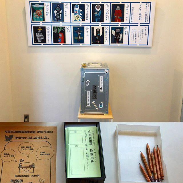 そういえば町田市立国際版画美術館の畦地梅太郎展で山男総選挙やってました。投票箱と投票用紙がガチという…