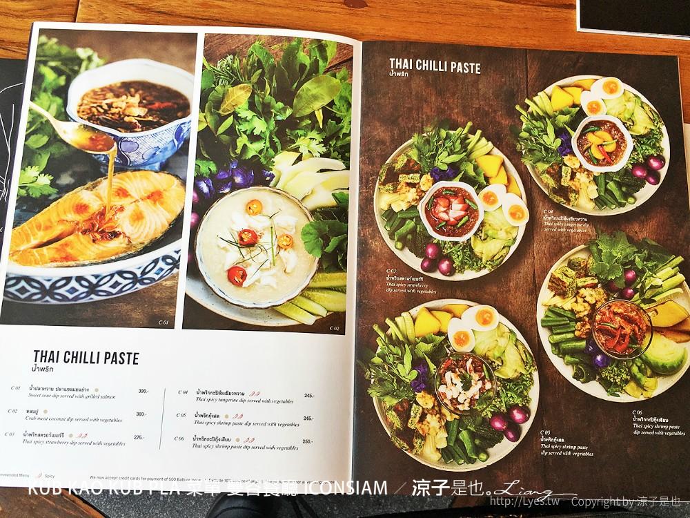 kub kao pla 菜單 曼谷餐廳 iconsiam
