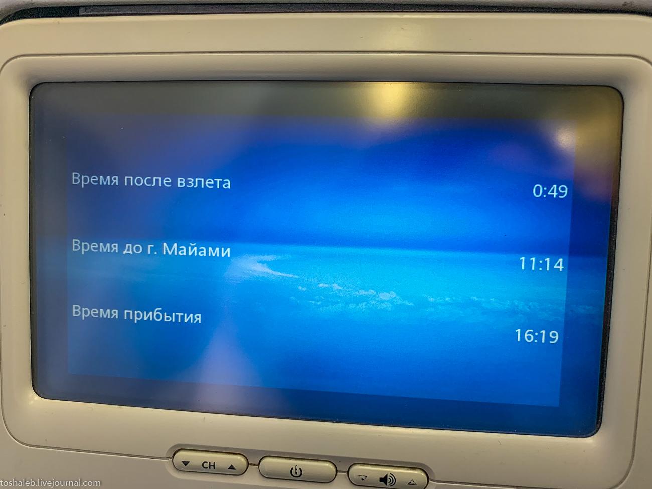 Москва-Майами-3