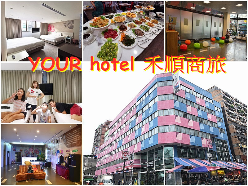 YOUR hotel 禾順商旅